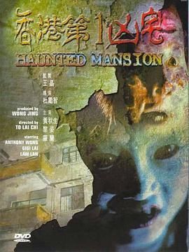 香港第一凶宅2020