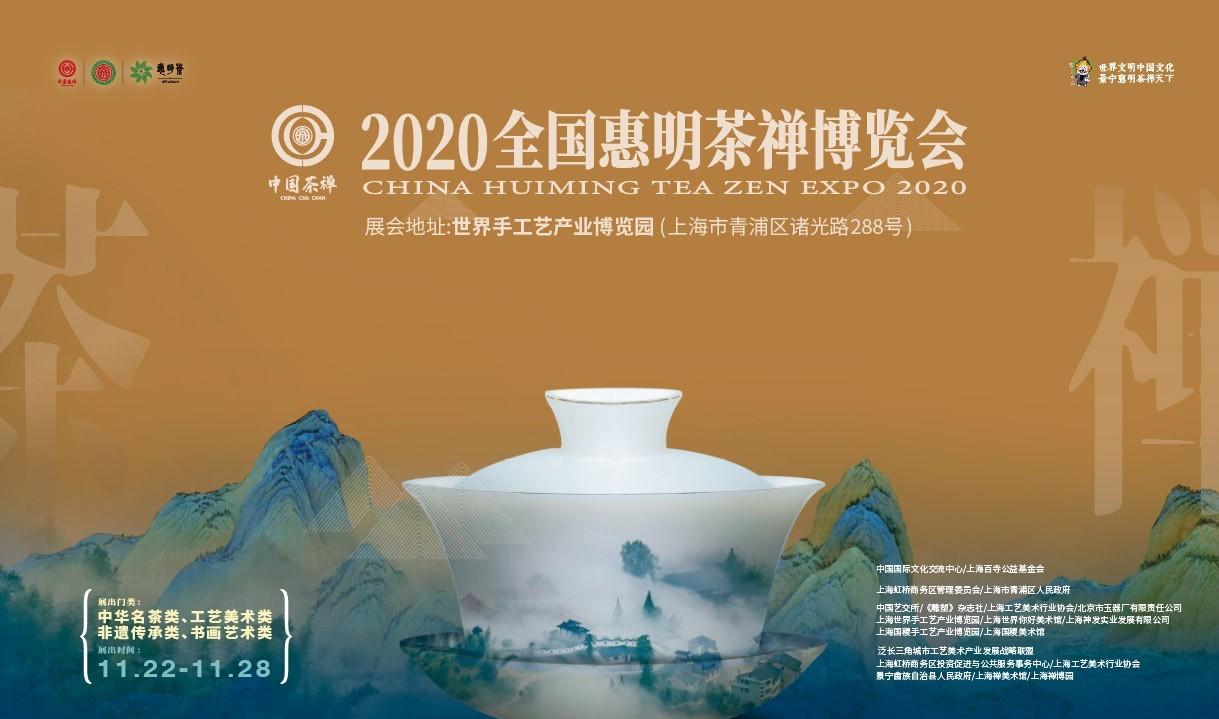 世界文明,中国文化丨2020全国惠明茶禅博览会即将开幕
