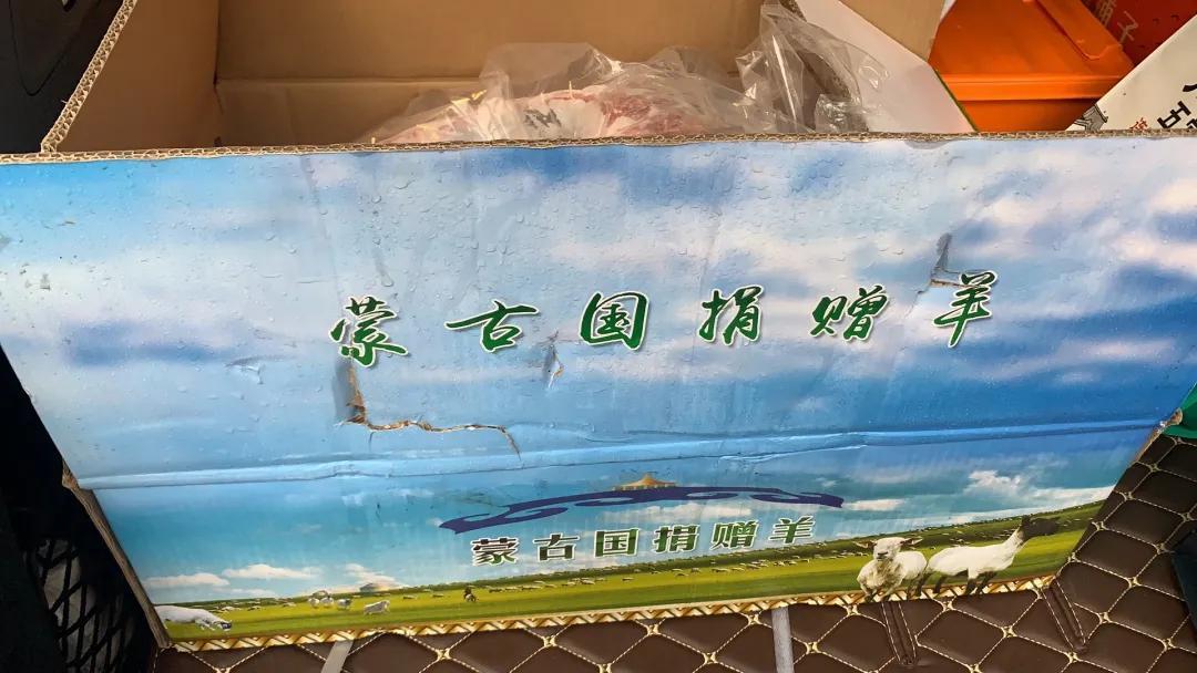 蒙古国捐赠羊肉送抵成都京东方医院