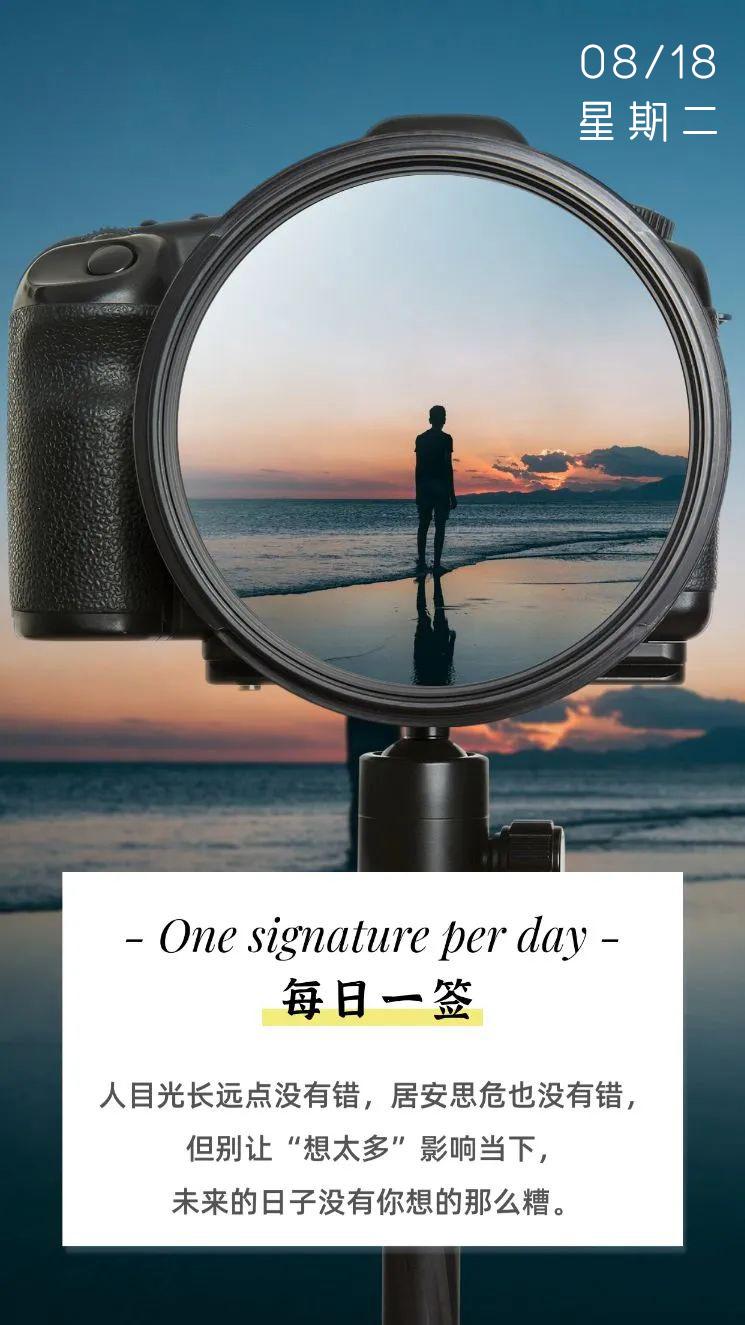 8月18日早安日签图片加文字:坚持不懈,等待那一场破茧的美丽