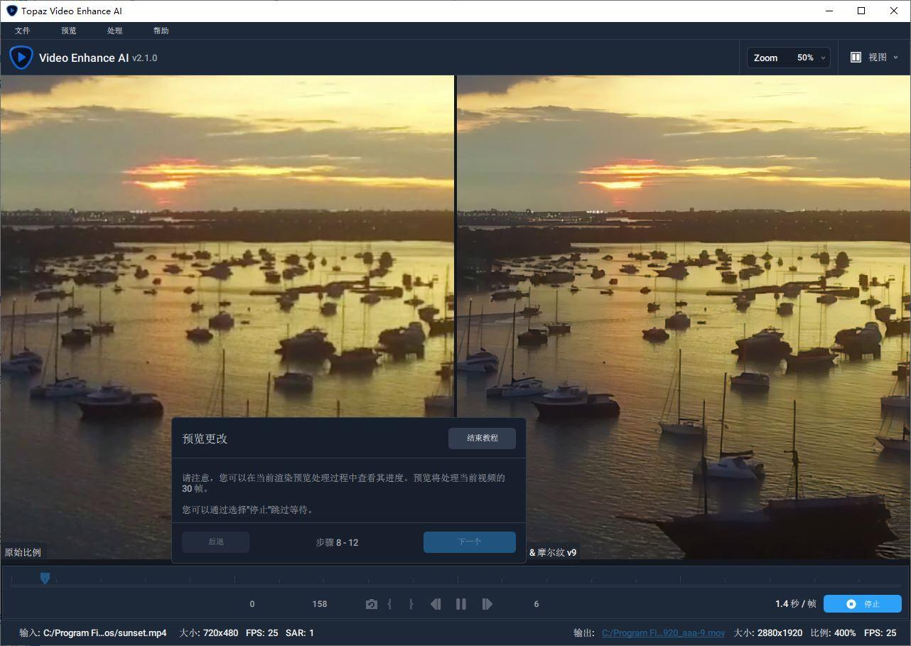 VIP资源-智能视频放大清晰化软件Topaz Video Enhance AI 2.2.0 win X64汉化版(1)