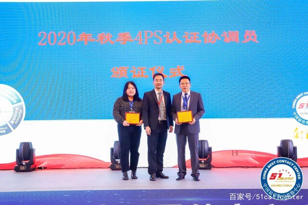 4PS国际标准认证协调员秋季颁证