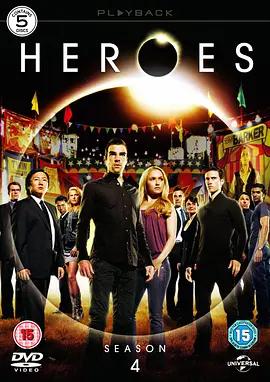 英雄 第四季海报