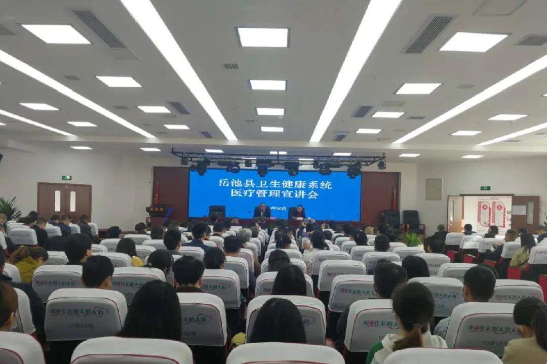 岳池县人民医院举行建院 80 周年系列活动——《医护的幸福在哪里》专题报告会