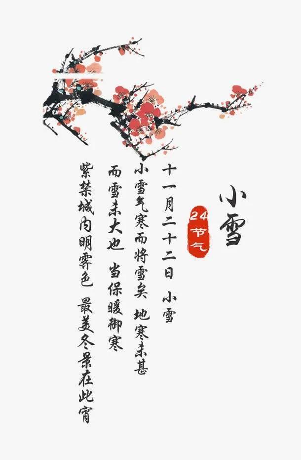 小雪时节祝福图片,小雪温暖人心的祝福语短句