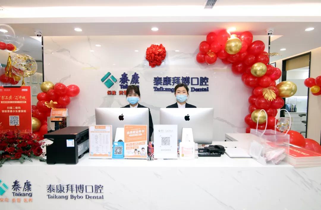「泰」品质「芯」升级,泰康拜博口腔在陕再添新店