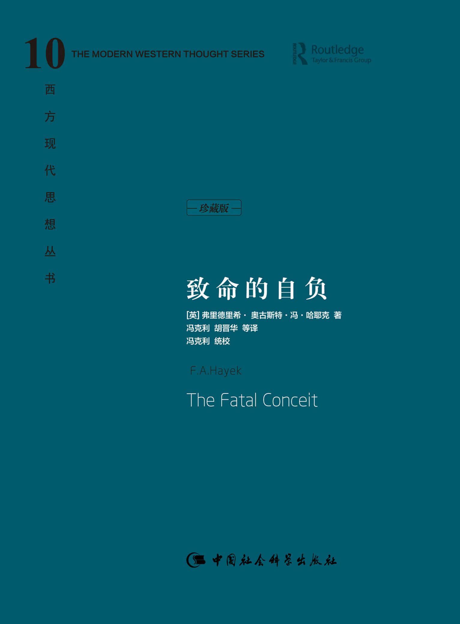 致命的自负 [英] 哈耶克pdf-epub-mobi-txt-azw3