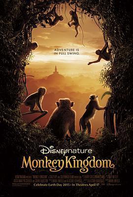 猴子王国 电影海报