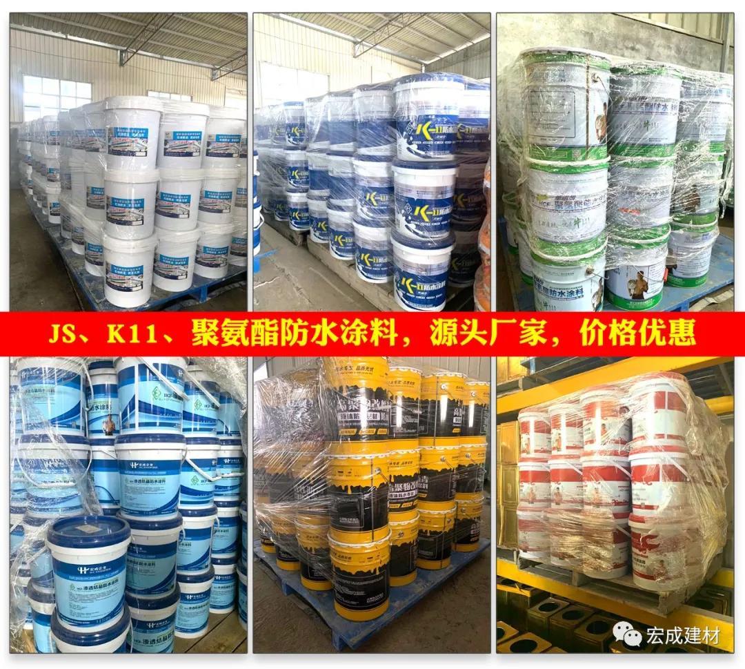 防水卷材廠家