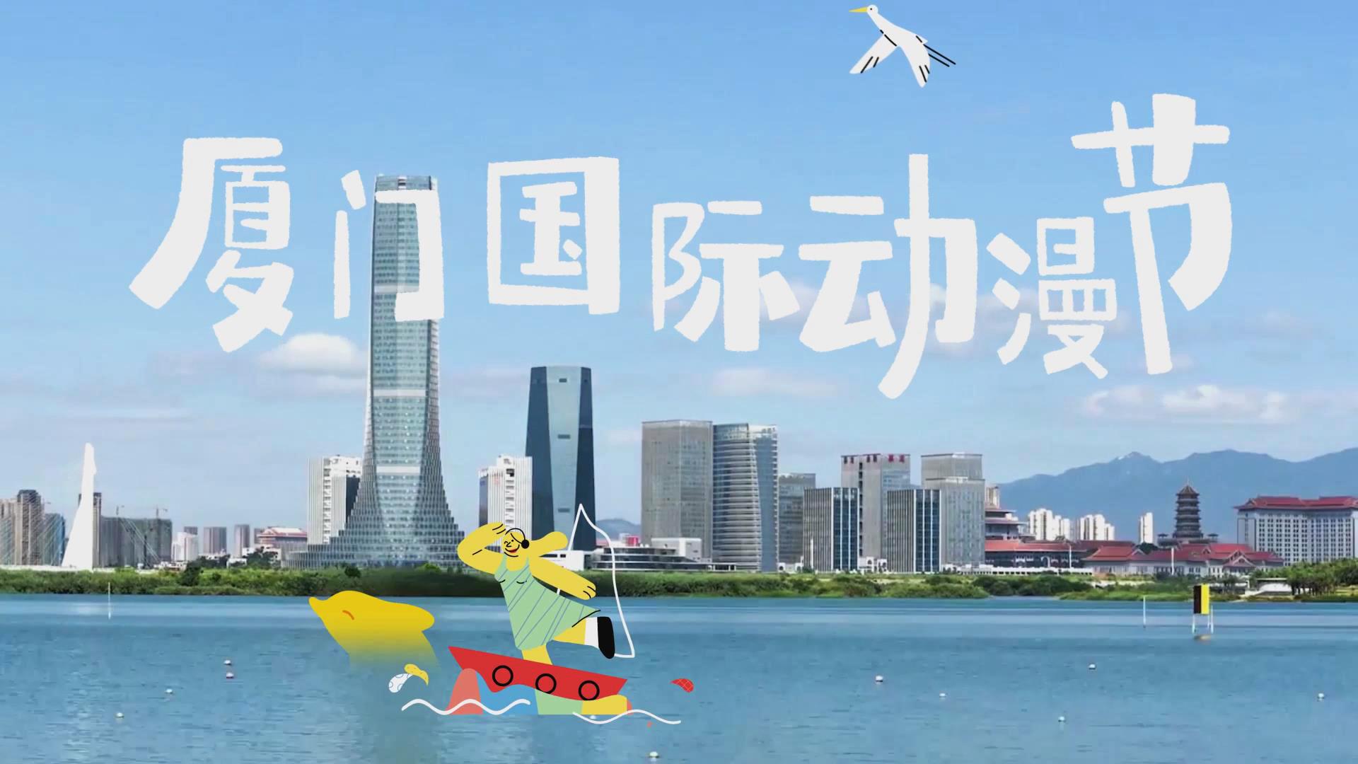 第十三届厦门国际动漫节明日启幕 共赴鹭岛动漫之约 业内 第1张