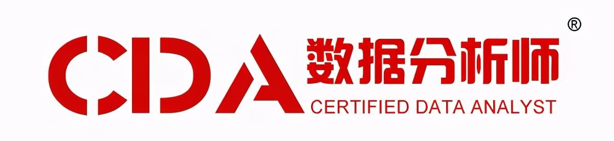 CDA认证体系即将全面升级,加速人才赋能,助企业数字化转型!