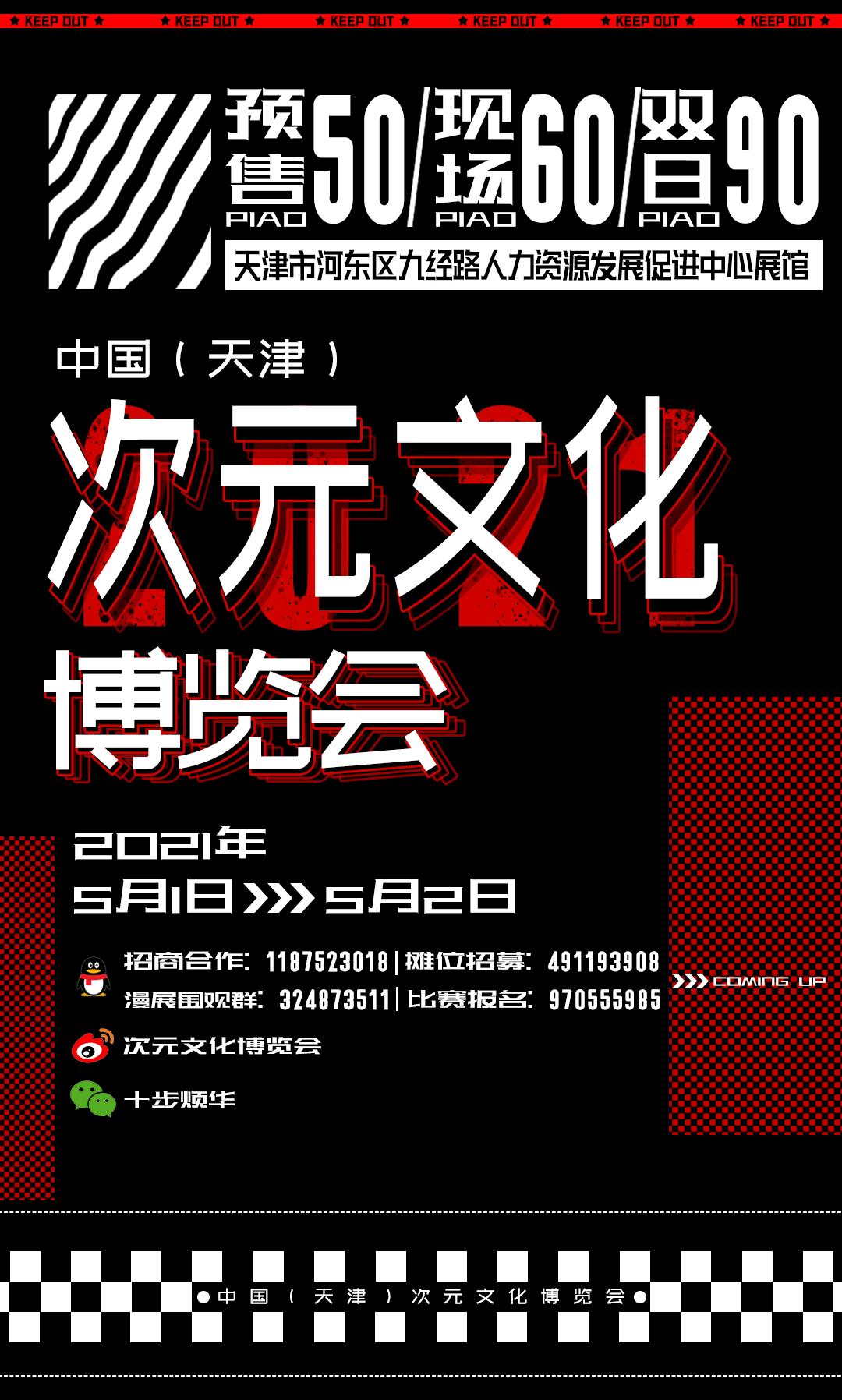 津门荟萃!2021金面剧超次元联赛天津分赛区活动开启 业内 第3张