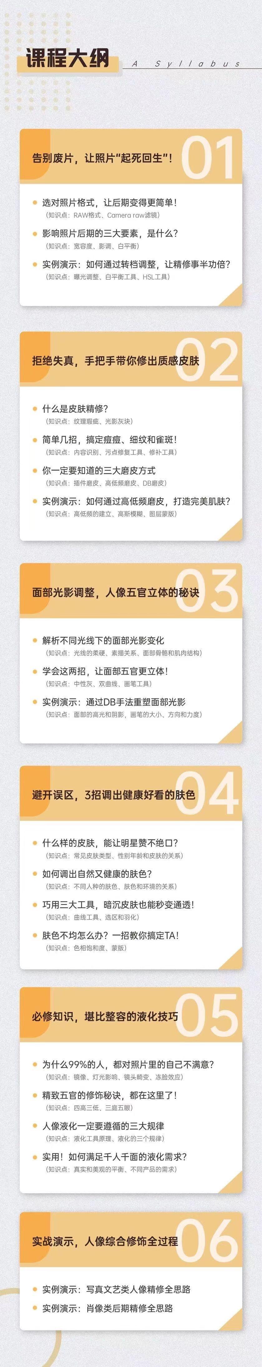 平面教程-海马体 2020最新人像精修课程(带素材)(4)