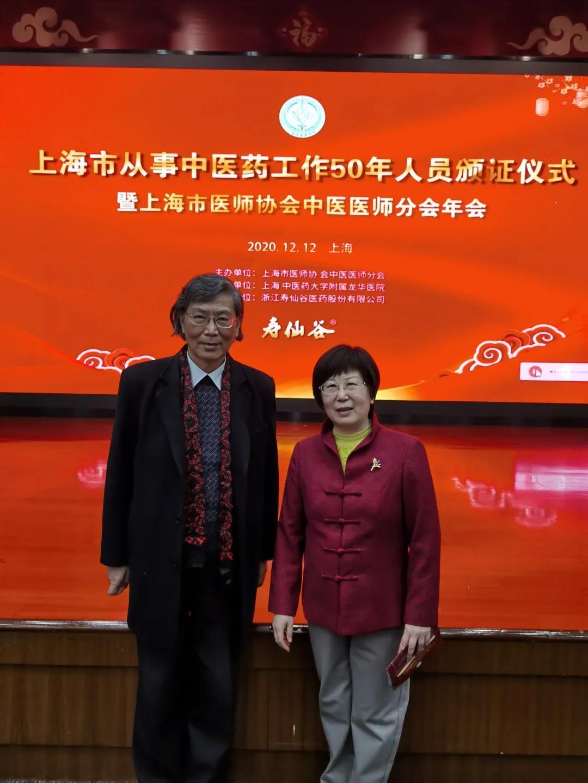同济大学附属同济医院陈百先教授获得上海市从事中医药工作 50 年人员证书