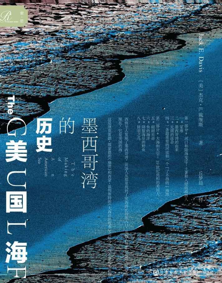 美国海:墨西哥湾的历史 : 墨西哥湾的历史 [美]杰克·E.戴维斯pdf-epub-mobi-txt-azw3