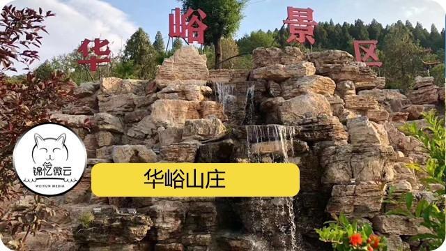 华峪山庄-成人门票+水乐园通票