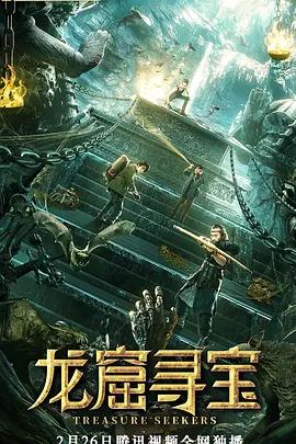 龙窟寻宝海报