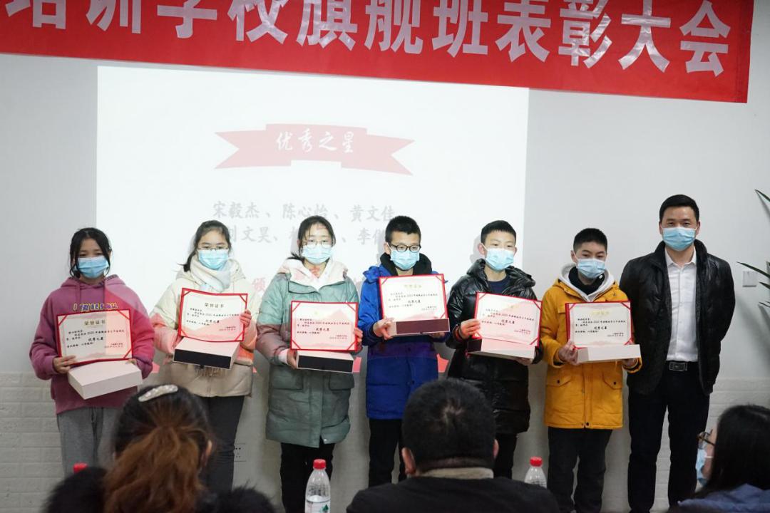 川越培训学校表彰大会