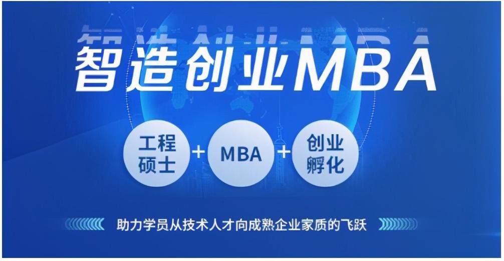 长江商学院智造创业MBA(简称METI) 构建新工科商学院教育平台