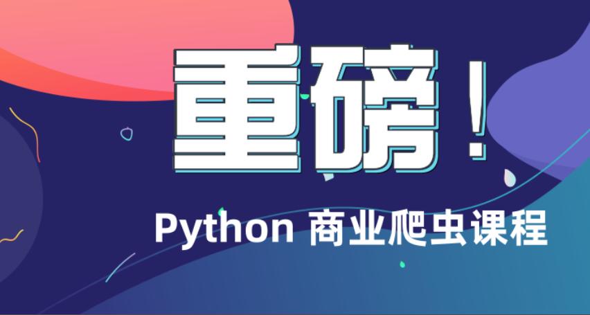 最新廖雪峰Python 商业爬虫课程