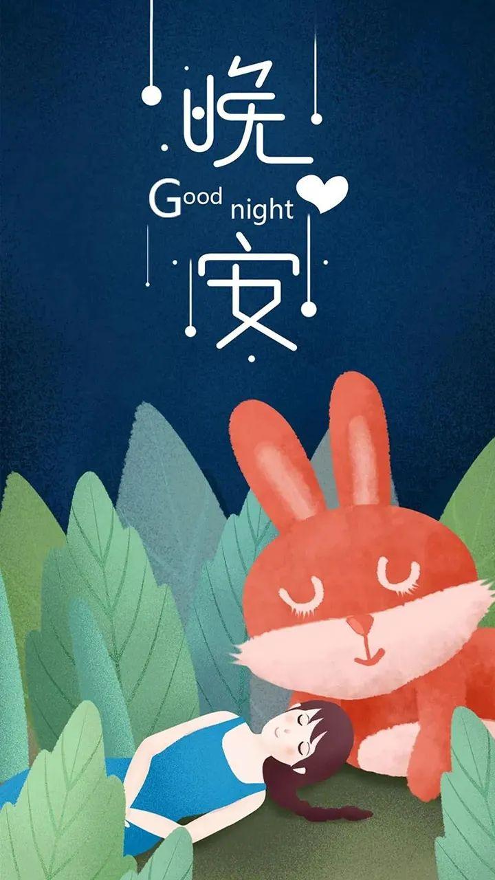 适合睡前发圈的晚安心语文案,存一些柔软,小心情绪上头