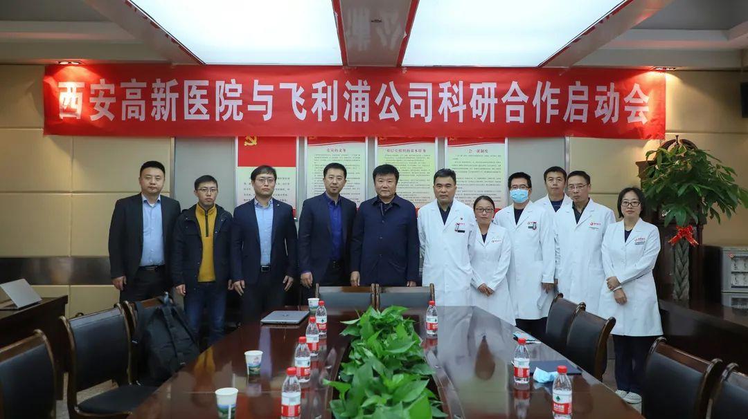 西安高新医院与飞利浦公司科研合作启动会顺利召开