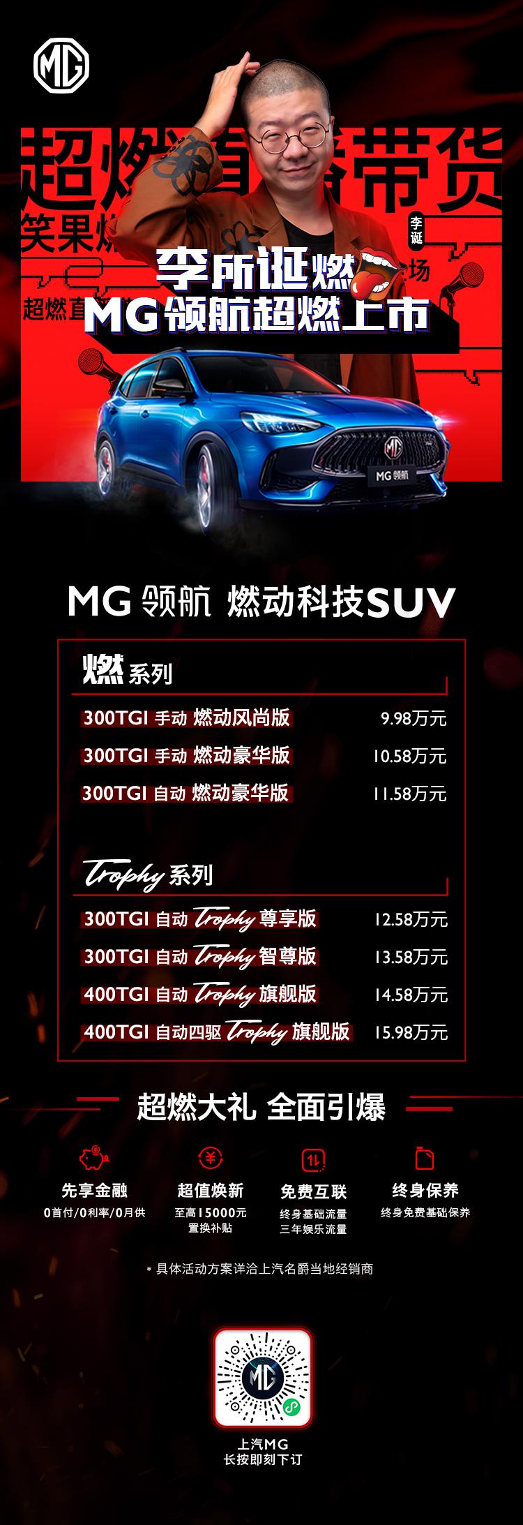 """售价9.98万-15.98万元 """"二代SUV领航者""""MG领航上市"""