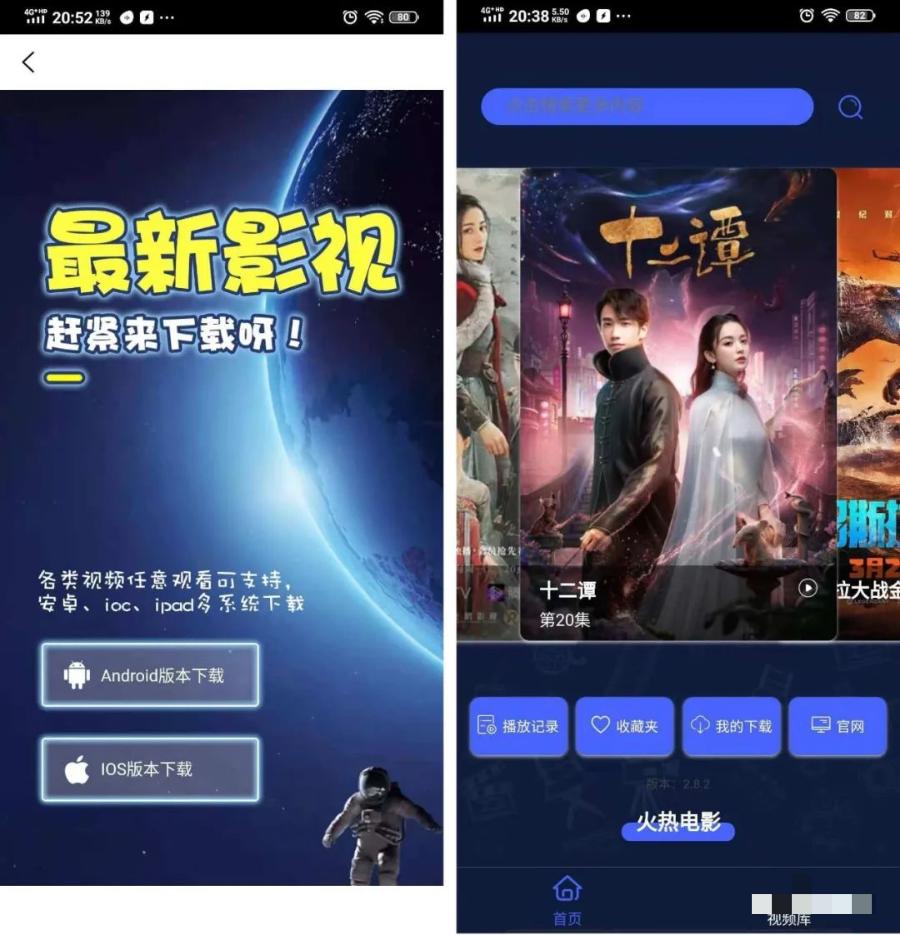 分享一款影视软件「三井影视」官方与第三方资源互补多线路选择 影视软件 第1张