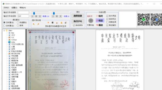 607cd6e18322e6675c5b9f0c [Windows]免费的图像校正和背景漂白工具 | PictureCleaner