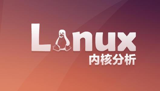 Linux系统内核的作用和功能详解
