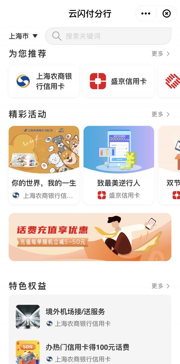 """商業銀行""""云閃付分行""""突破50家 互聯互通加速推進"""