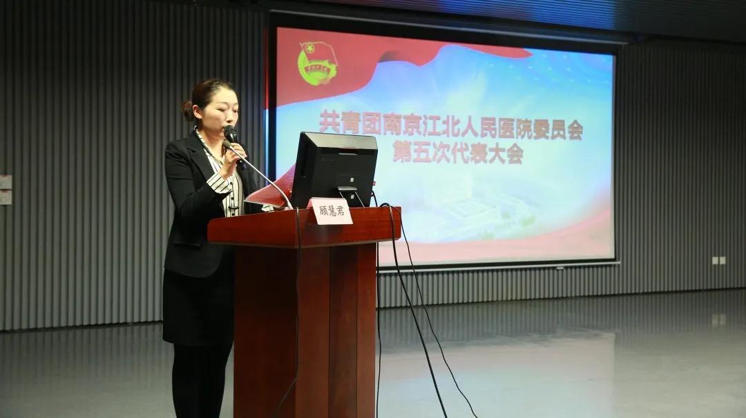 共青团南京江北人民医院委员会第五次代表大会胜利召开
