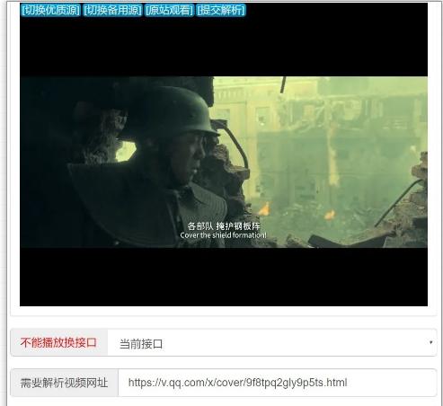 607cd0978322e6675c53ddfb 推荐几个在线版的,支持观看几大视频平台(爱奇艺、腾讯视频、优酷、土豆、芒果TV等)的vip视频