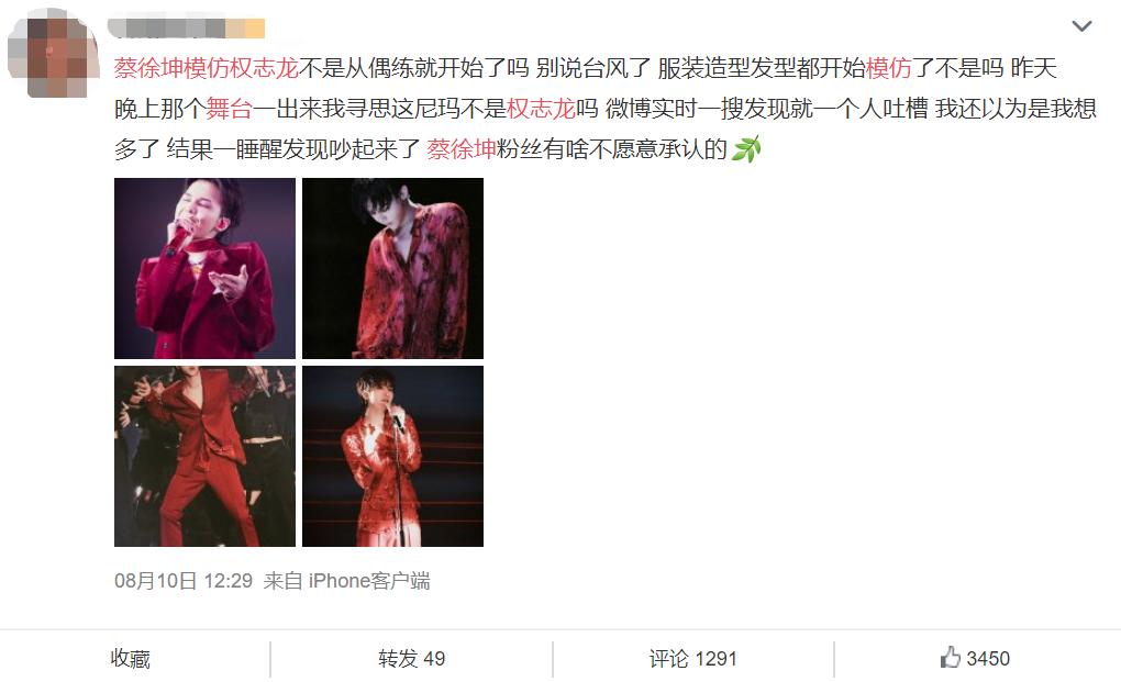 权志龙被指责模仿蔡徐坤,两家粉丝上演激情互喷逗笑众人…