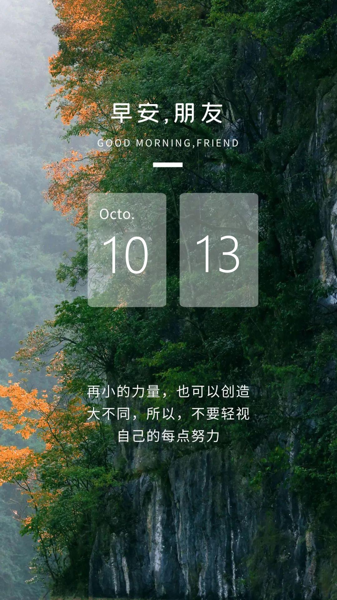 周二早晨好阳光激励图片文字:一想二干三成功,一等二看三落空