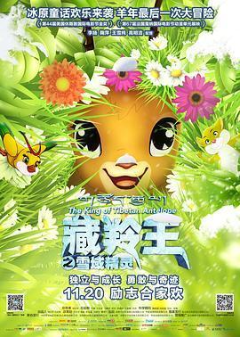 藏羚王之雪域精灵 电影海报
