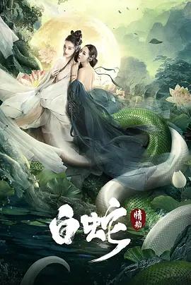 白蛇:情劫海报
