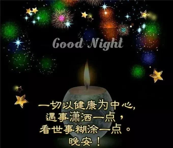 精美晚上好图片,漂亮群发晚上好表情包
