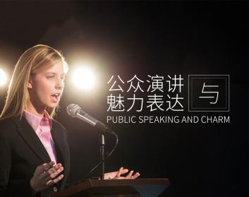 公众演讲1