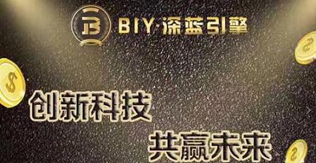 BIY托管引擎:注册sm送矿机,一币2.5元,交易无限制