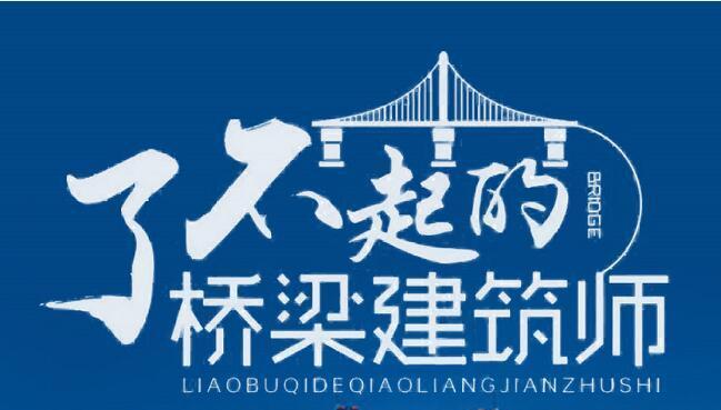 【4月11日亲子活动】一桥飞架南北, 天堑变通途,来大桥博物馆,了解古今中外的桥梁历史,争当来不起的小小桥梁建筑师