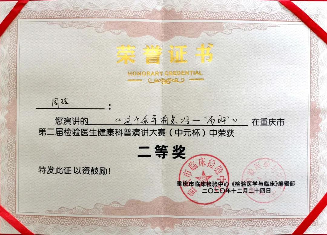 重庆市第二届检验医生健康科普演讲大赛,重庆北部宽仁医院荣获大奖