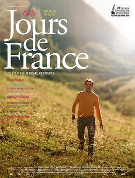 法国四日2020