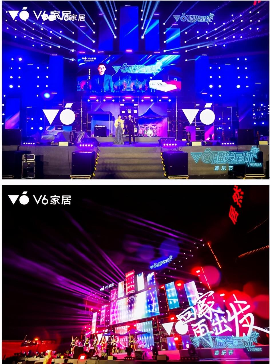 V6家居与魏晨再携手,V6睡货星球音乐节河南站圆满落幕