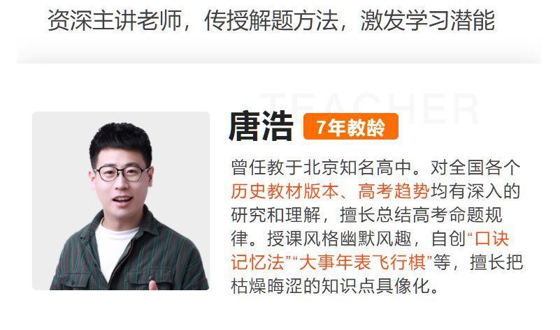 2021唐浩高考历史网课(一轮+二轮)