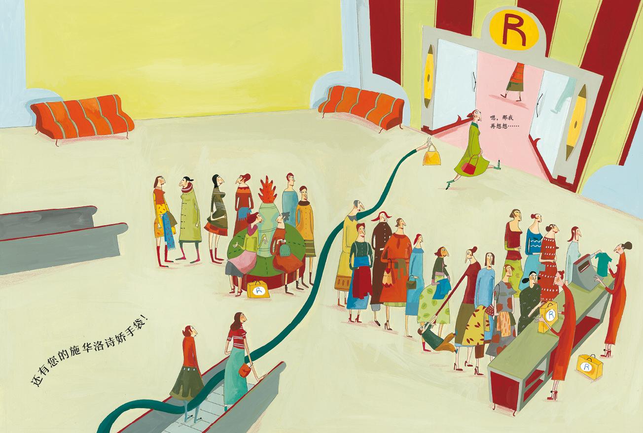 《拉斐尔时装店》:每个角落,都发生着一个等待被阅读的美好故事-书啦圈