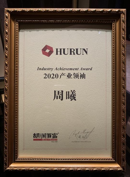 胡润百富:云从科技周曦获2020年度产业领袖奖