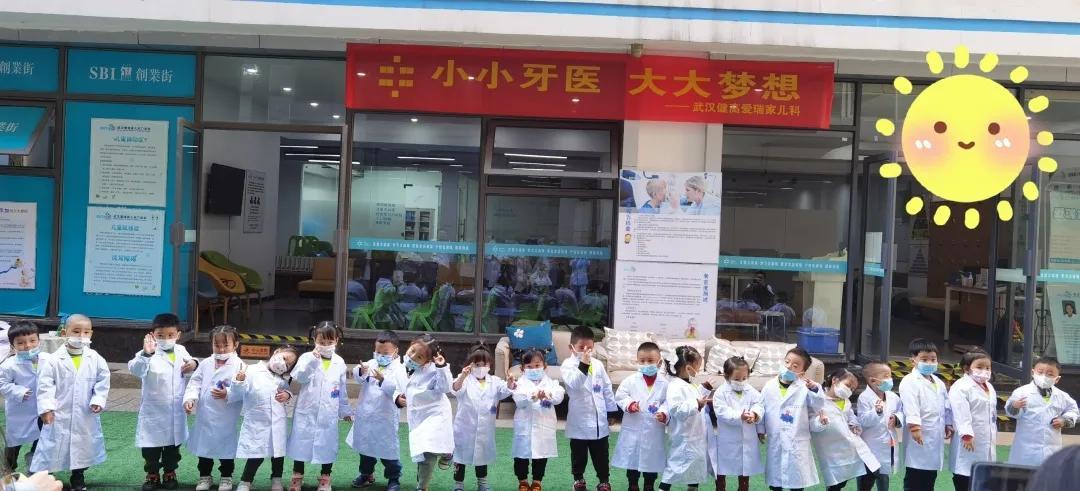 武汉健高爱瑞家儿科举办「小小医生职业体验活动」