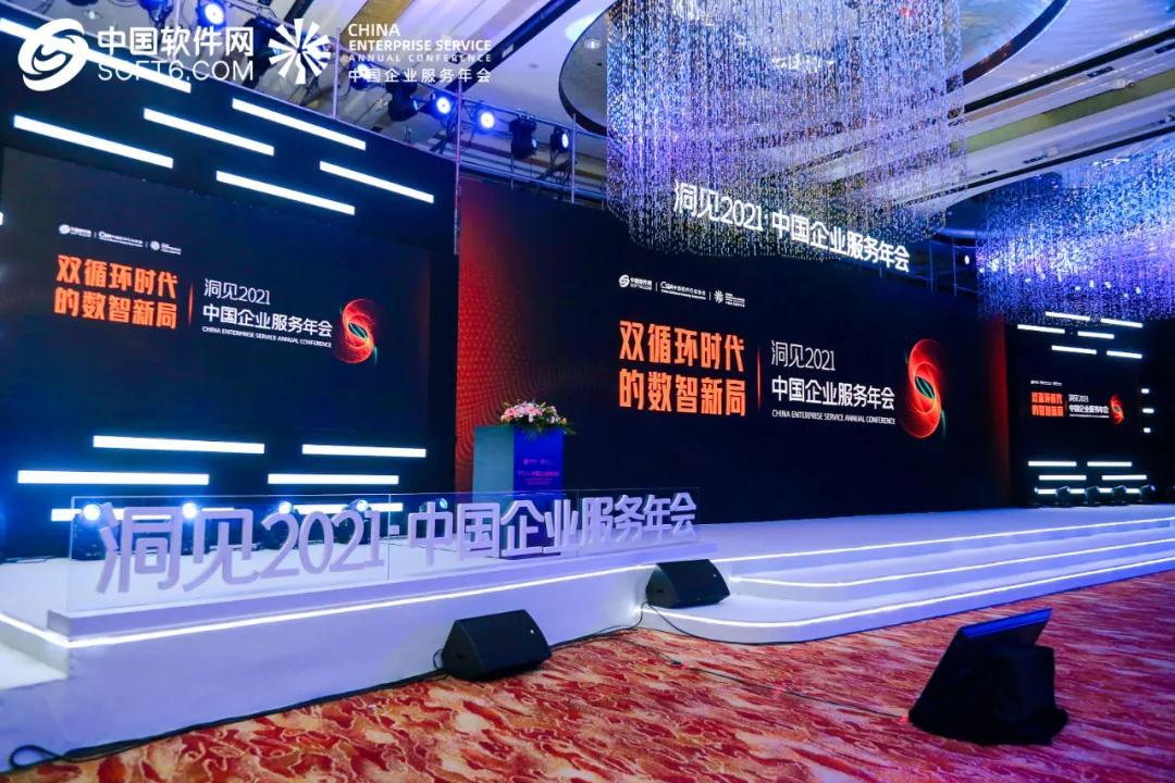 演绎数智加速度 洞见2021中国企业服务年会盛大召开