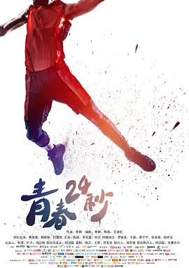 青春24秒 电影海报